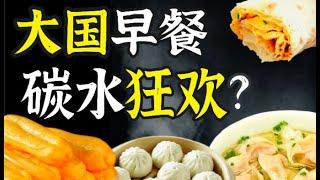 為什麼全中國好吃的早餐都是高碳水?腸粉蛋餅熱乾麵,油條餛飩小籠包!- IC實驗室出品