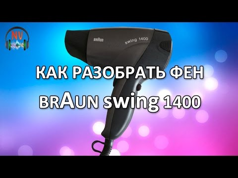 Как разобрать фен BRAUN Swing 1400