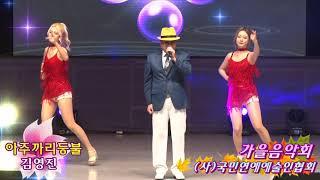 가수김영진,아주까리등불,국민연예에술인협회 가을음악회 초…
