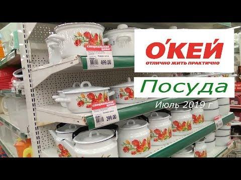 💫 О'КЕЙ 💫 Посуда - РАСПРОДАЖА - ИЮЛЬ 2019 г