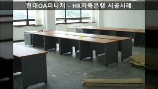 [사무용가구는 현대OA퍼니처]  HK저축은행 시공사례
