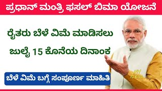 PMFBY || Insure Your Kharif Crops by July 15; Here's the List of Documents You May Need || ಕನ್ನಡ.