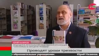 Уроки Трезвости в школы и вузы (Ю.И. Налимов)