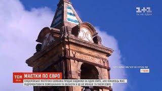 Влада сицілійського містечка продає історичні будинки за 1 євро