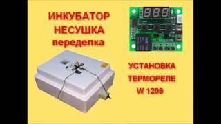 Заміна терморегулятора БІ 1 від інкубатора несучка на цифровий терморегулятор W1209