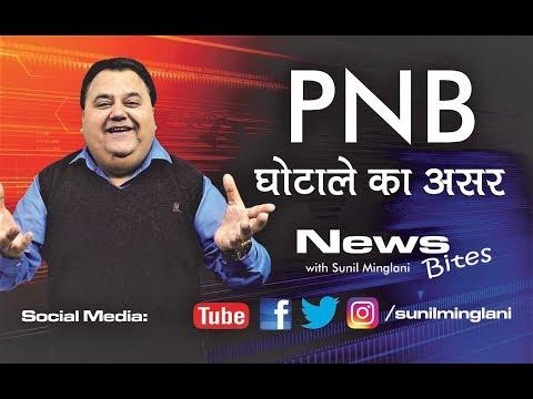 PNB Bank Fraud   News Bites   Stock market Basics for beginners in Hindi   Sunil Minglani