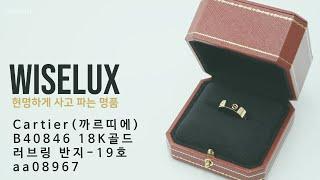 [중고명품쥬얼리매입전문 와이즈럭스] Cartier까르띠…