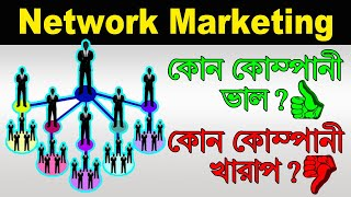 কিভাবে একটি সঠিক network marketing নির্বাচন করবেন? | How to choose a right network marketing ?