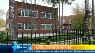 В Перми уволили воспитательницу детского сада за интимные фото в Сети