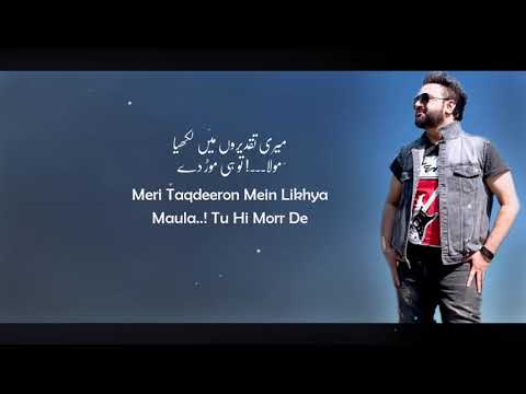 kahin-deep-jalay-(-full-ost-)-lyrical-video- -sahir-ali-bagga