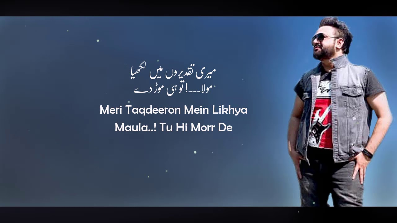 Kahin Deep Jalay Full Ost Lyrical Video Sahir Ali Bagga