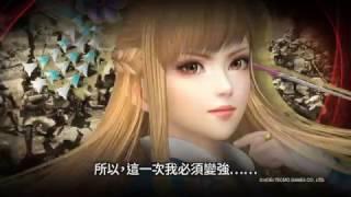 PS4『戰國無雙~真田丸~』PV2 (中文字幕) 真田一族、熱血戰鬥的物語。 ...