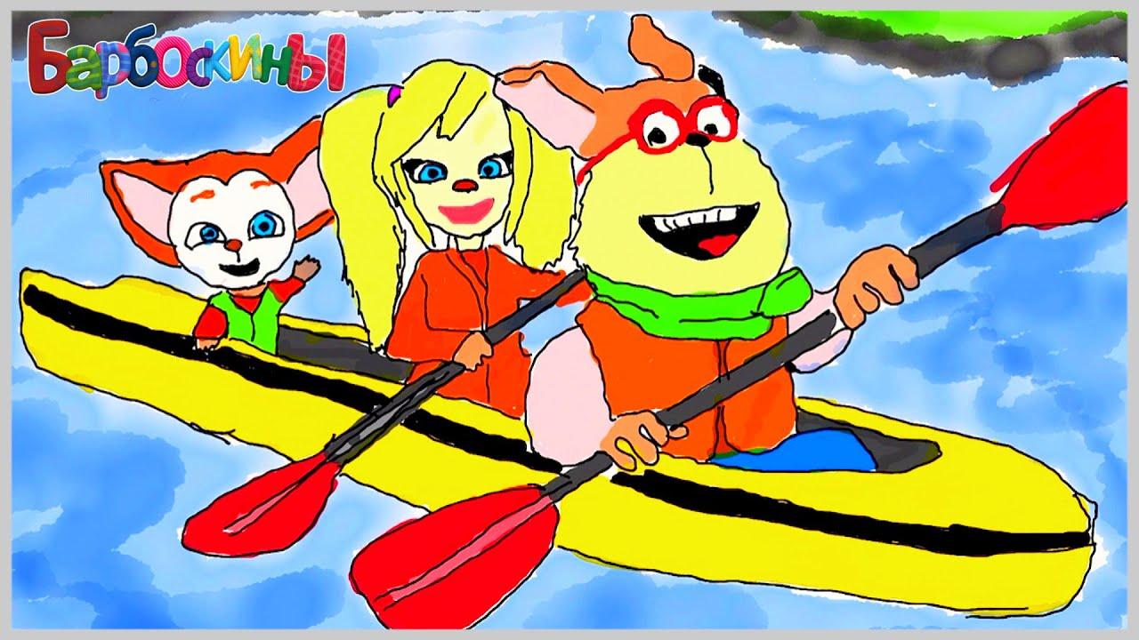 Барбоскины в отпуске Собираемся на Курорт Рисунок Малыша
