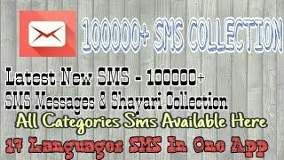Get latest new sms collection app