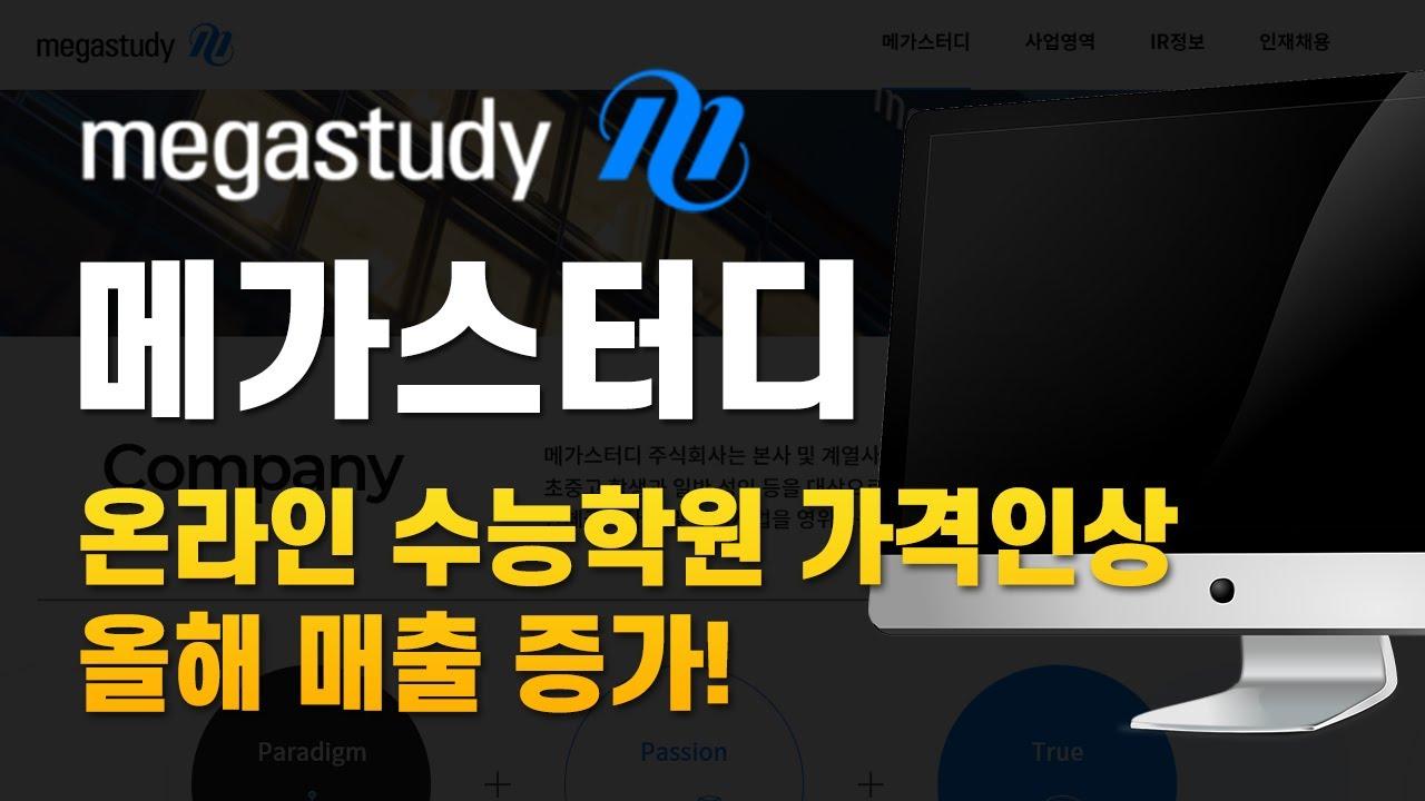 메가스터디, 온라인 수능학원의 가격인상! 올해 코로나19로 매출 급증했다! | 20.11.19 | 김경남 소장