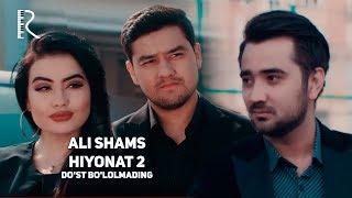 Download Ali Shams - Hiyonat 2 (Do'st bo'lolmading) | Али Шамс - Хиёнат 2 (Дуст булолмадинг) Mp3 and Videos