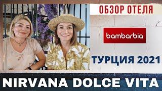 NIRVANA DOLCE VITA TEKIROVA 5 Турция обзор отеля в прямом эфире