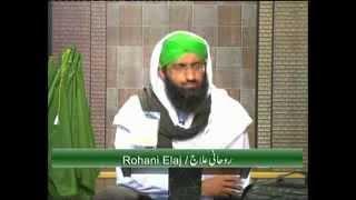 Rohani Ilaj (Spiritual Treatment) - Gumshuda Cheez ko Haasil karne ka Wazifa