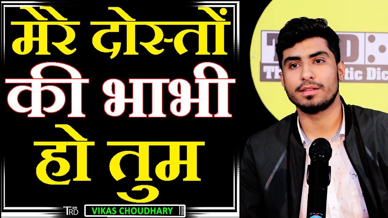 Mere DOSTON Ki BHABHI Ho Tum | Poem by Vikas Choudhary | TRD Poetry | The Realistic Dice