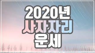 [[별자리운세]] 2020년 사자자리 운세 7월23~8월22일생 l 신년운세