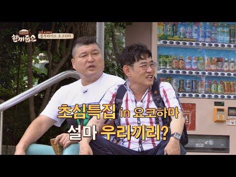 [초심 특집] 경규&호동 '요코하마'에서 다시 맨땅에 헤딩(!) 한끼줍쇼 40회