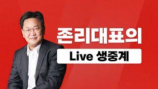 2020.10.08 존리대표 Live 생중계 - Ref…