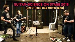 Guitar-Science On Stage 2018 (репетиция под минусов