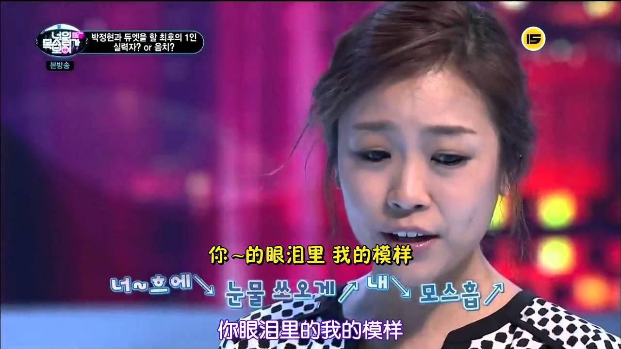 看見你的聲音 S1 E02 20150305-14 樸正炫(賢)&車軍宰-比愛更深的傷疤 [中字] - YouTube