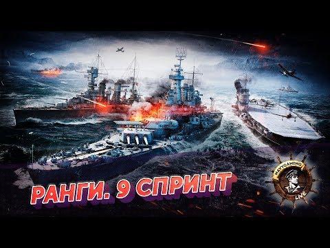 World Of Warships ✽ Ранговый спринт 9. Часть II ✽ Navygaming