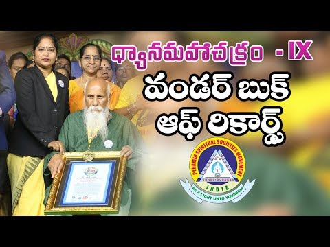 Brahmarshi Pitamaha Patriji was honoured with Wonder Book Of World Records