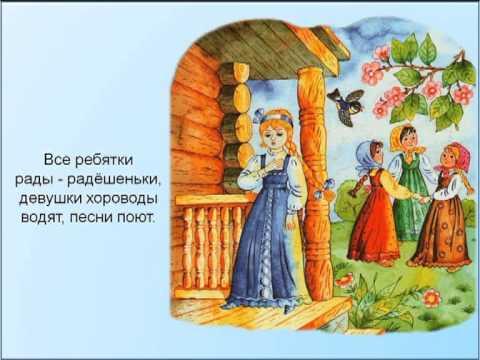 Русская народная сказка для детей Снегурочка