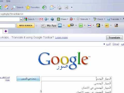 كيفية تحميل الصور من جوجل الى الكمبيوتر