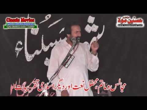 Zakir Mazhar Shah Bukhari | Majlis 16 March 2018 | Tahli Mangeni Bhowana