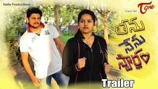 Thanu Nenu Swardham || Telugu Short Film Trailer || By Pradeep Sura