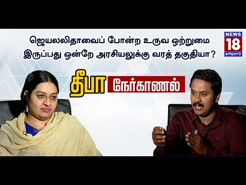 Interview with Deepa (Jayalalithaa's Niece) | News18 Tamil Nadu