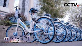 [中国新闻] 共享单车:烧钱补贴大战结束 下半场开启涨价潮   CCTV中文国际