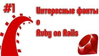 Ruby on Rails. Урок 1. Интересные факты, знакомство с RoR