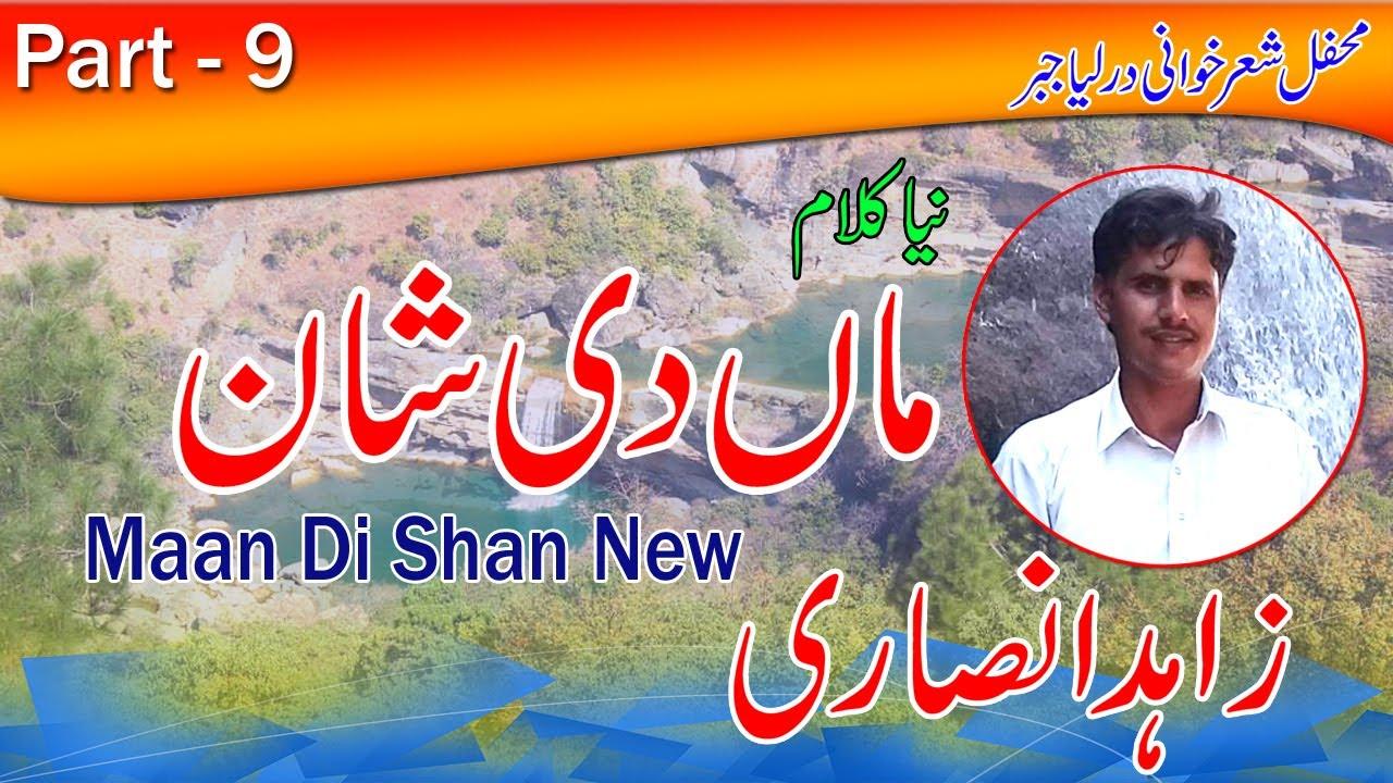 Zahid Insari - Maan Di Shan New Kalam | Darliya Jabar Darbar Part - 9