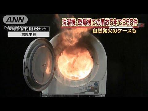 洗濯物の発火注意!洗濯機や乾燥機の事故5年で266件(13/08/29)