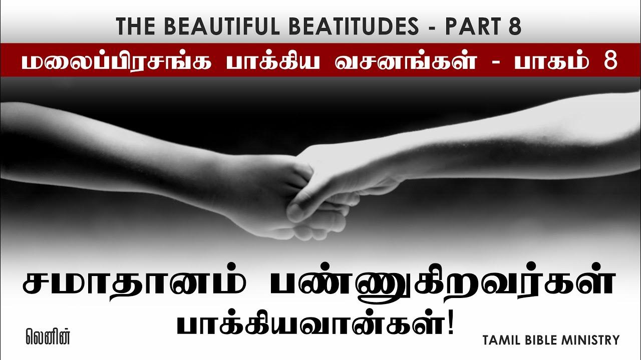 Beatitudes P8 | சமாதானம் பண்ணுகிறவர்கள் பாக்கியவான்கள் | Blessed Are The Peacemakers!