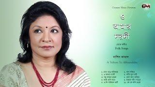 O Amar Dorodi   Nashid Kamal   JukeBox   Folk Song Album