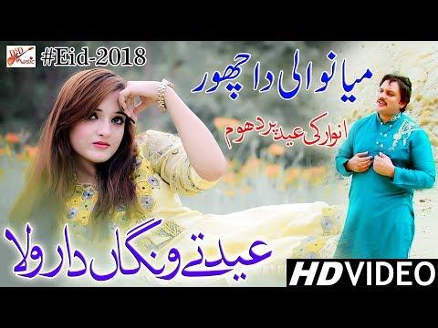 Mianwali Da Chor    Anwaar Ali Khan Baloch   DSD Music   Latest Punjabi & Saraiki Eid Album 2018