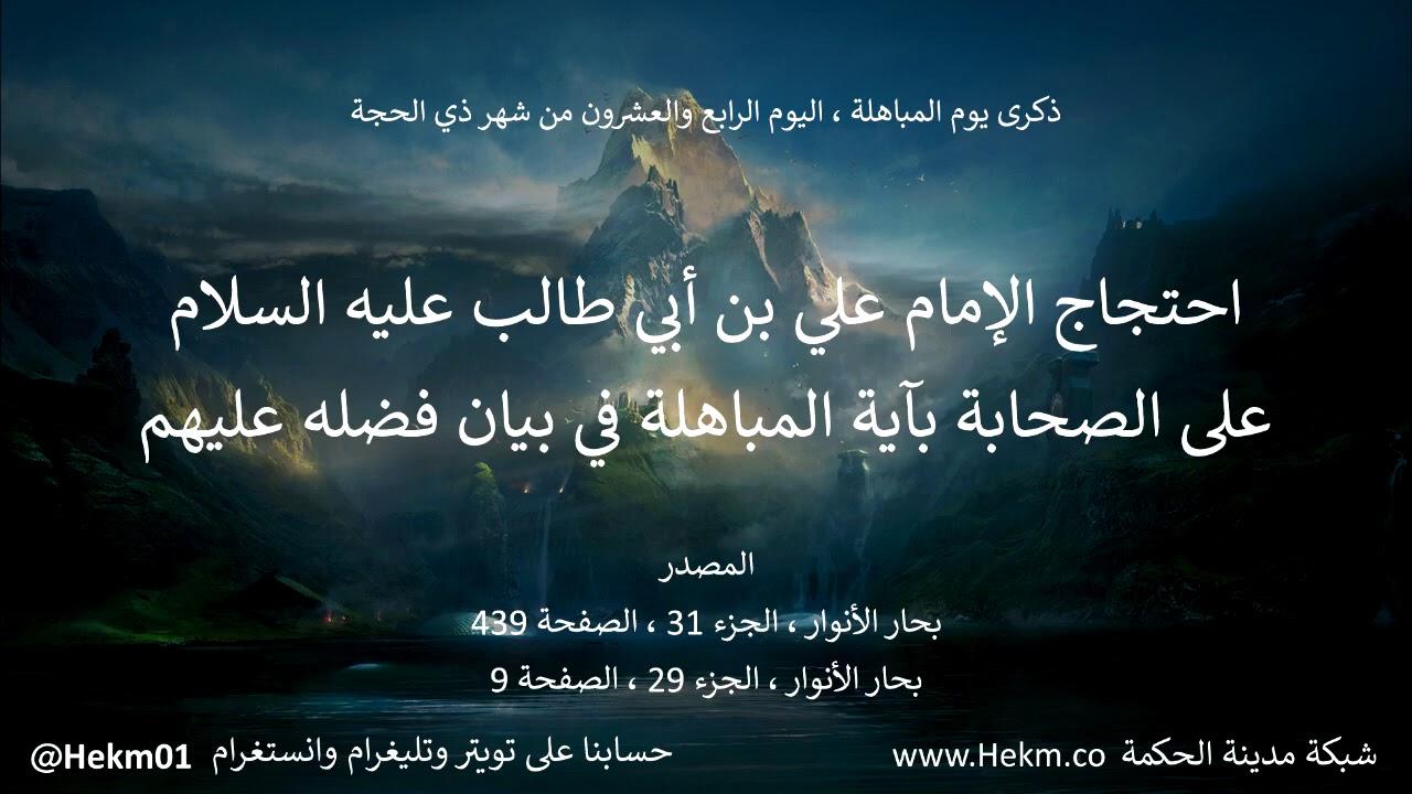احتجاج الإمام علي بن أبي طالب (ع) على الصحابة بآية المباهلة في بيان فضله عليهم