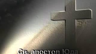 Св. ап. Юда