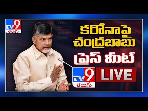 Chandrababu Press Meet LIVE || CoronaVirus Pandemic - TV9