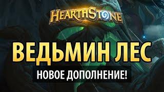 Ведьмин лес – новое дополнение Hearthstone