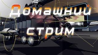 Robocraft - Крылатый стрим! (Запись 08.06.2014)