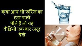 फ्रिज का ठंडा पानी पीते है तो यह वीडियो एक बार जरूर देखे | cold water side effects