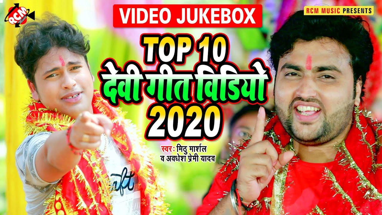 #Morning Times Top 10 Devi Geet Video #प्रातः काल देवी गीत वीडियो 2020 Mithu Marshal, Awdhesh Premi