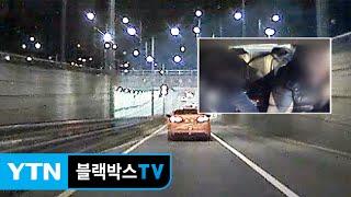 Repeat youtube video 술 취해 택시 훔친 대학생들…강남대로 질주 / 블랙박스TV